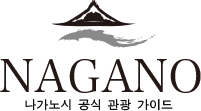 나가노시 공식 관광 가이드